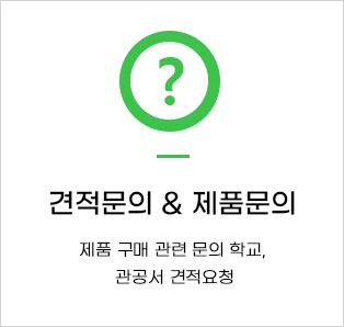 견적문의/제품문의