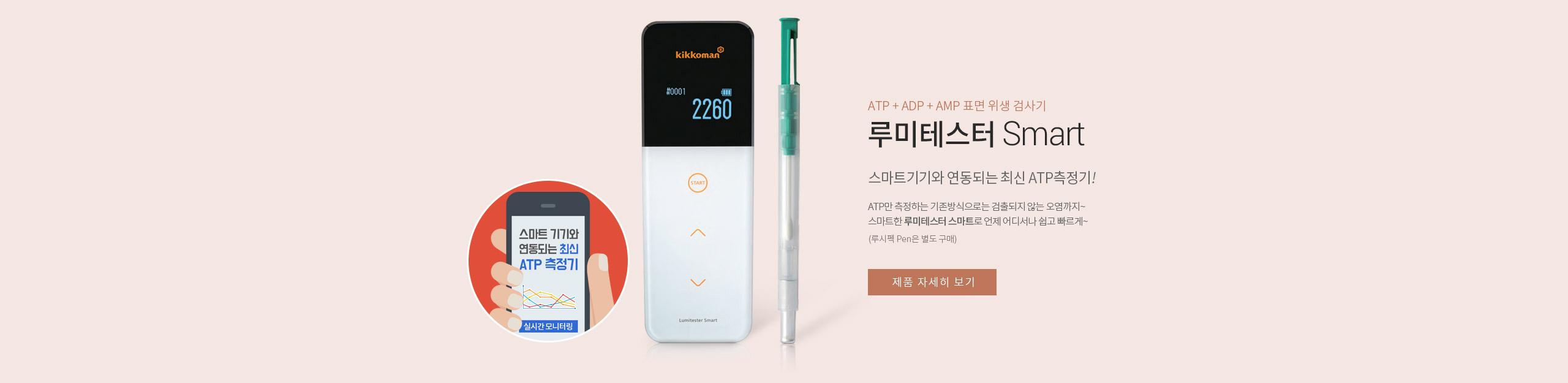 ATP+ADP+AMP 측정기